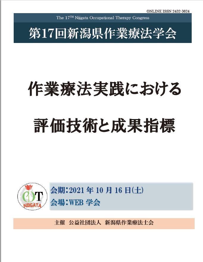 県学会誌Vol17